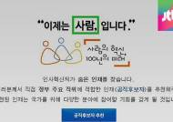 [청와대] 장·차관 국민추천제 도입, 기자가 직접 해보니