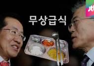 """""""벽에다 얘기했다"""" 성과 없었던 문재인-홍준표 회동"""