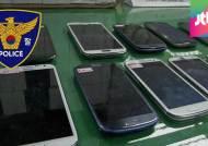 국내서 가짜 삼성 스마트폰 제작·유통시킨 일당 검거