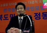 [국회] 4월 재보선 출마설 솔솔…정동영의 선택은?