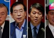 [야당] 야당 대선주자, 한자리서 정책 배틀…승자는