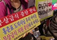 """경남 무상급식 중단…""""도지사 도망가고 뒷처리"""" 거센 반발"""