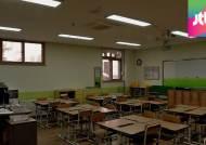 [단독] 반지하 콩나물 교실서 새집증후군 앓는 아이들