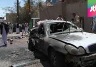 예멘 이슬람 사원 테러, 400여명 사상…종파 갈등이 불씨