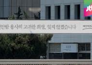 [야당] 여야, 4.29 재보선 앞두고 '산토끼' 잡기 경쟁