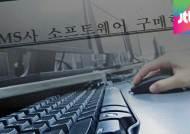 [단독] 17만원짜리 33만원에…군인공제회 특혜 의혹