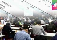 공기업·공공기관 '스펙초월' 채용?…취준생, 되레 혼란