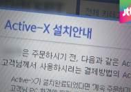 골칫덩이 '액티브X' 퇴장…온라인 결제 간편해진다