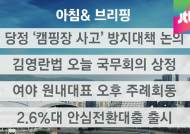 당정, 긴급 당정협의…캠핑장 안전강화 대책 논의