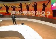 [앵커브리핑] 한국인 행복지수 118위…'오른과 옳은'