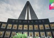 [청와대] 천안함 5주기에도…정신 못 차린 '난파 해군'