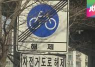 """""""자전거 도로 일부 없앨 것"""" 쏟아부은 세금, 어디로?"""