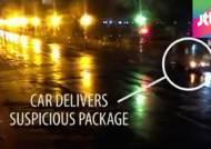 어처구니 없는 백악관 경호팀…폭탄 의심 상자도 방치