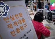 '빚 고통' 몰랐나?…'안심전환대출' 인기에 놀란 정부