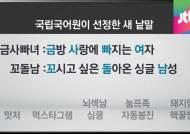 금사빠녀, 꼬돌남, 뇌섹남…국립국어원 선정 새 낱말