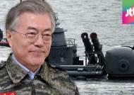 """문재인 """"천안함 사건, 북한 소행"""" 종북몰이 논란 차단"""