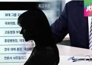 전문직 남성은 미끼?…결혼정보업체 씁쓸한 영업행태