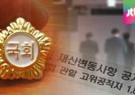 고위공직자 재산 공개…'가족 재산' 공개 거부는 여전