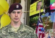 전쟁 영웅 알고보니 탈영병…미군, 버그달 병장 기소