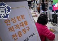 """안심전환대출 이틀 만에 9조 육박…""""한도 늘리겠다"""""""