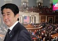 아베, 4월 29일 첫 미 의회 합동연설…과거사 언급할까?