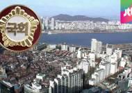 지역구엔 전세 살면서…강남3구 집 산 국회의원 31명