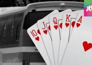 낮에는 운전 밤에는 도박…기사 유혹하는 '차고지 도박장'
