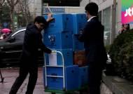 경남기업 성완종 회장, 베트남 '300억 비자금' 조성 의혹