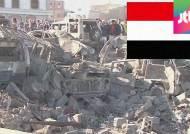 수니 vs 시아파 전쟁터 된 예멘…종파갈등 '화약고' 되나