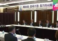 """한국기원, 정기 이사회 """"바둑 관련 정부예산 늘었다"""""""