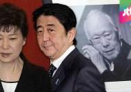 박 대통령, 리콴유 장례식 참석…한일 정상 조우하나?