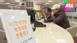 """안심전환대출 20조원 추가, """"다음달 3일까지만 신청받아 처리"""""""
