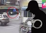 봉천동 모텔 14세 가출소녀 살인사건 피의자 체포