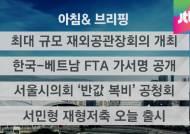 역대 최대 규모 '재외공관장회의' 내달 4일까지 열려