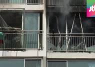 춘천 아파트서 가스폭발 추정 불…1명 사망·2명 부상