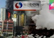 국민안전처, 안전혁신 마스터플랜 확정…30조 투입