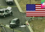 미국 NSA 검문소로 차량 돌진…여장남성 1명 사망