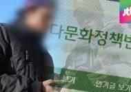 [탐사플러스] '파퀴벌레·짜장'…한국 여기저기서 '외국인 혐오' 꿈틀