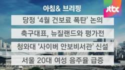 '4월 건보료 폭탄' 우려…당정, 부과 방식 개선 논의