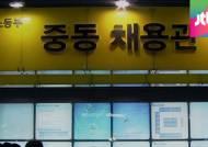 """""""서빙 대신 설거지만"""" 정부가 권한 '해외취업'의 현실"""