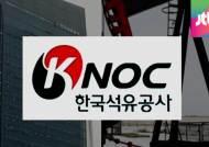 [단독] 석유공사, 작년 부채 1조 6천억 '눈덩이 적자'