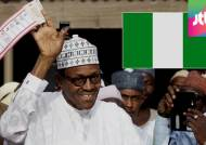 나이지리아, 투표로 첫 정권 교체…군 장성 출신 당선
