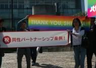 일본 자치구서 '동성커플 인정'…아베는 신중한 입장