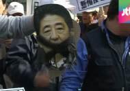 '반일 시위' 아베 인형을…일본대사관 앞에서 퍼포먼스