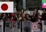 '아베 미 의회 연설 규탄' 일본대사관 앞 반일 시위
