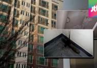 [단독] 고작 2년 된 아파트 천장 곳곳서 기름 '뚝뚝'