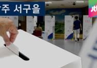 """이정현 """"광주에서 정승 후보 당선되면 기대효과 1조"""""""