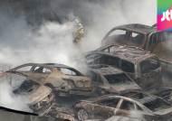 부산 자동차 매매단지 화재…차량 570대 순식간에 불타