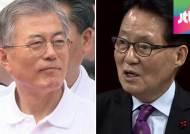 [야당] 박지원, 4·29 재보선 지원…한숨 돌린 문재인
