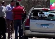 이집트 카이로 다리에서 폭탄테러…경찰관 1명 숨져